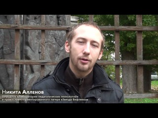 Никита Алленов о работе в лагере «Звезда Вифлеема»