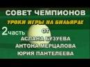 Уроки русского бильярда 2 часть