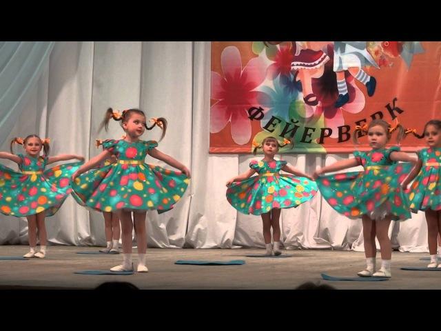Танцевальный ансамбль Ладушки Танец Дождик