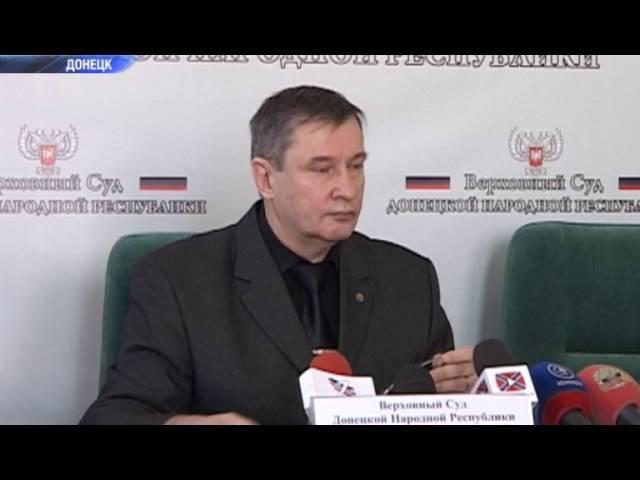 Брифинг председателя Верховного Суда ДНР