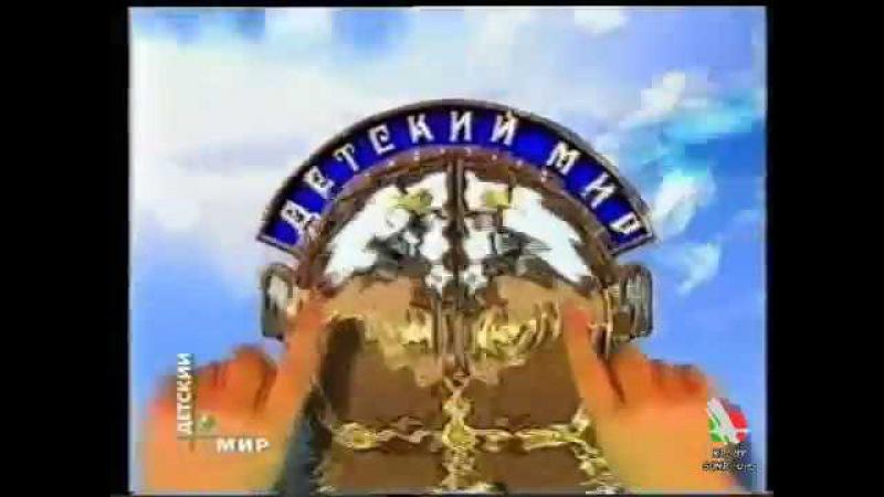 Заставка Мультфильм НТВ Детский мир 2004