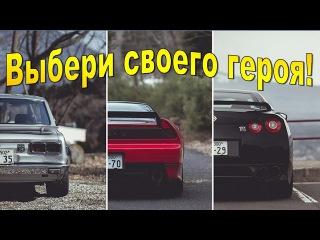 Выбери своего героя! //Nissan Skyline KGC10 GT-R / Honda NSX / Nissan Skyline R35 GT-R //