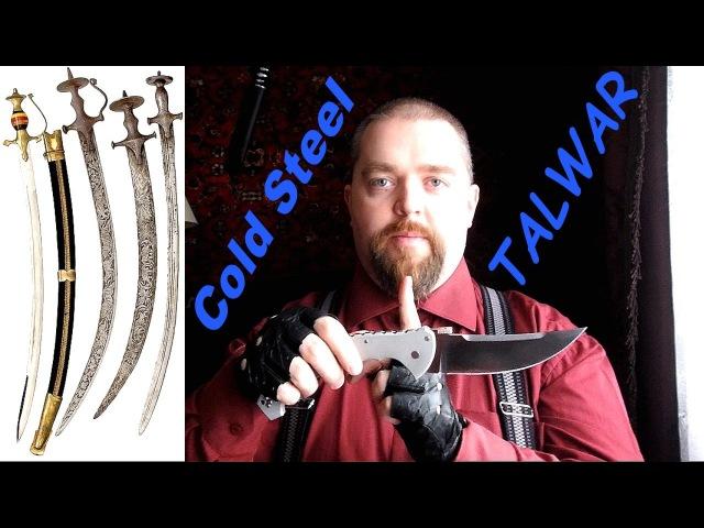 Нож Cold Steel TALWAR 5.5 CTS-XHP - никаких противоречий
