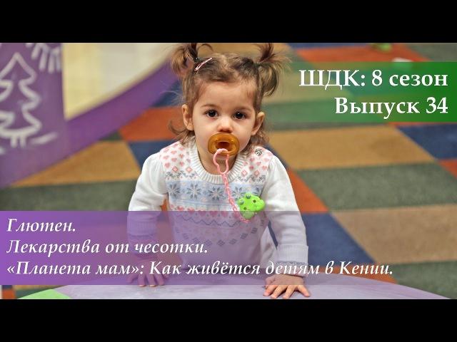 ШДК Глютен Лекарства от чесотки Как живётся детям в Кении Доктор Комаровский
