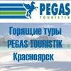Горящие туры  Pegas Touristik  Красноярск