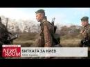 Възстановка на Битката за Киев