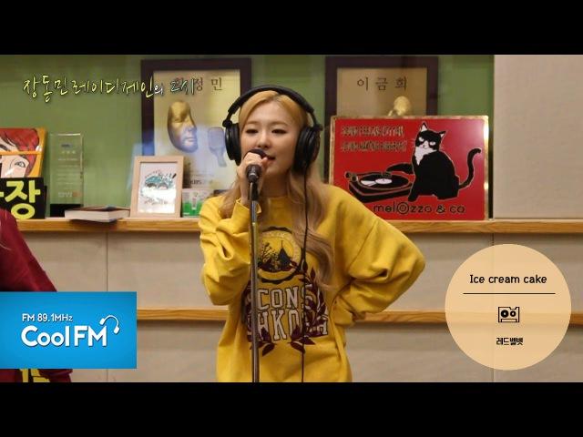 레드벨벳 Red Velvet IceCream Cake 라이브 LIVE 150327[장동민 레이디제인의 두시!]