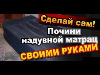 Как заклеить надувной матрас или надувную кровать своими руками