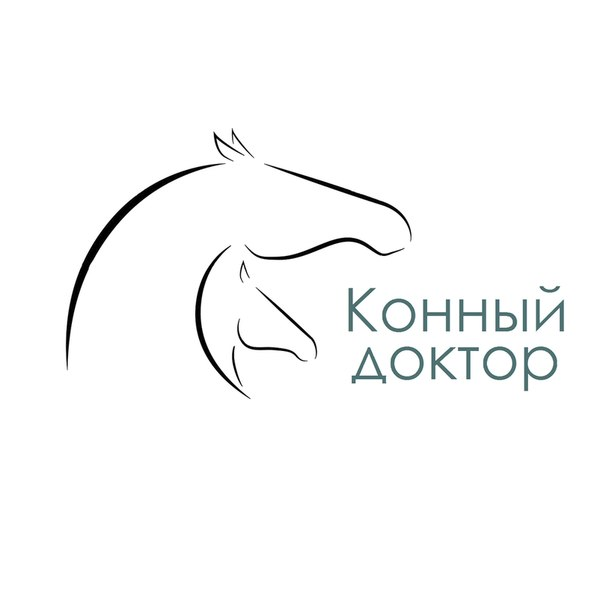 лошадь доктор картинки