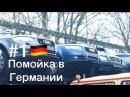 1 Ништяки на автосвалке в Германии немецкая помойка авторазборка