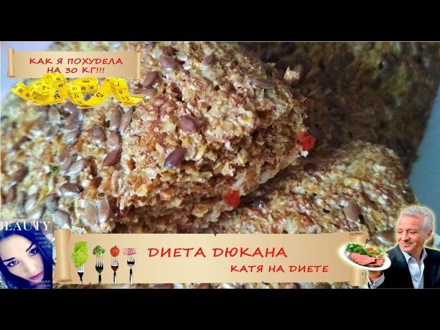 Базовый рецепт хлеба из отрубей с Атаки в микроволновке без разрыхлителя и творога Диета Дюкана