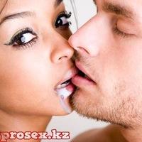 Целуют свою сперму