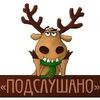 Подслушано в Белгороде   Любовь
