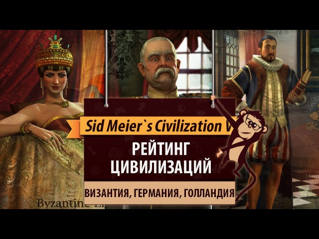 Рейтинг цивилизаций в Sid Meier's Civilization V Византия Германия Голландия