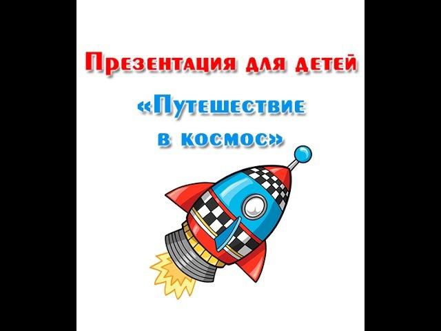 Путешествие в космос презентация для детей