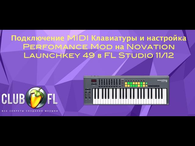 1 Подключение MIDI Клавиатуры- Настройка Perfomance Mode на Novation Launchkey 49 в FL Studio 11/12