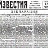 Известия Правительства Новороссии