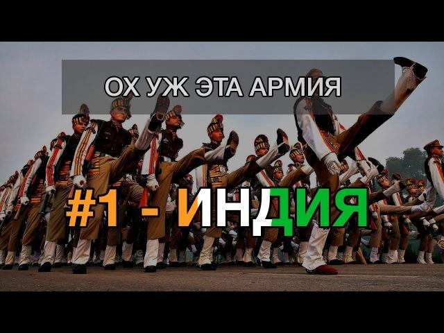 ОХ УЖ ЭТА АРМИЯ 1 ИНДИЯ