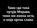 Tamo daleko Lyrics Video