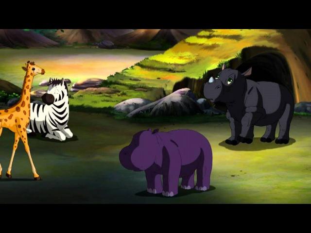 Жахливий звір. Казки африканської савани