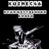Kuznec46 кованые узоры