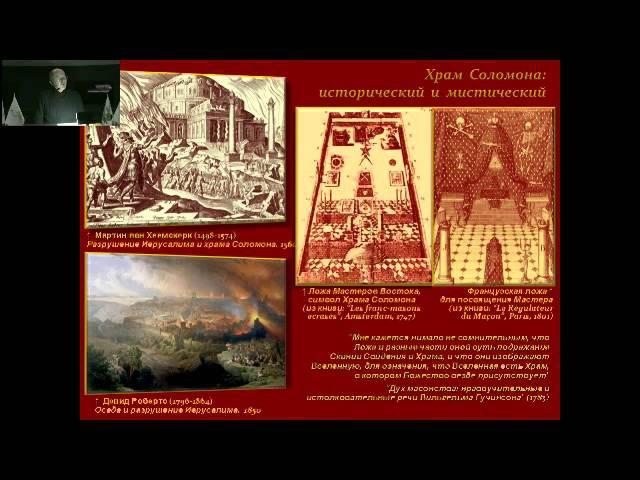 Под воспаленным прахом Археология масонского взгляда Последний день Помпеи К П Брюллова