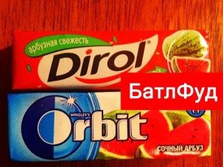 БатлФуд | Жевательная резинка арбуз Orbit vs Dirol
