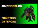 Зонозз 25 героик гайд-тактика от MMOBoom
