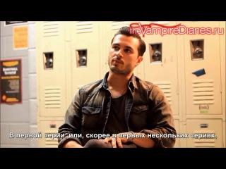Michael Malarkey Previews The Vampire Diaries Season 7 [Русские субтитры]