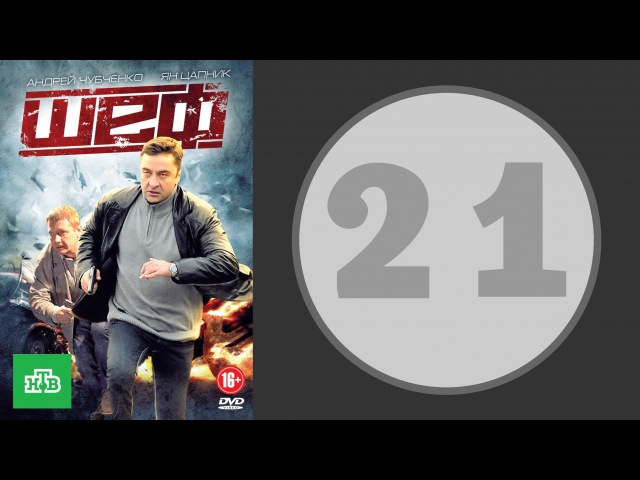 Шеф 2 сезон 21 серия 2012 год русский сериал