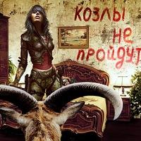Козлы Одессы 18+