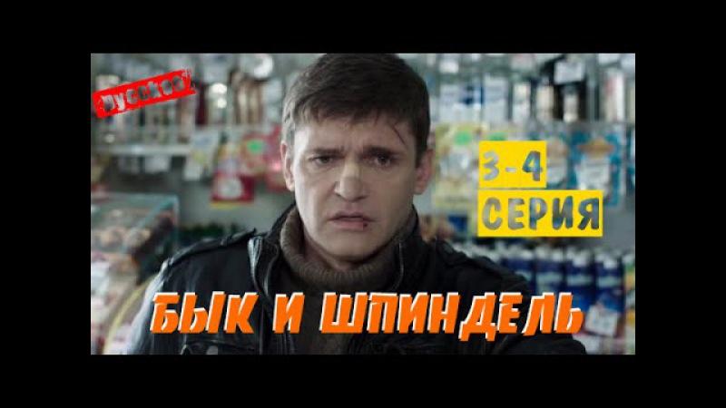 Прикольная детективная комедия БЫК И ШПИНДЕЛЬ 3 4 серия онлайн Новое кино Свежие Русские фильмы 2015