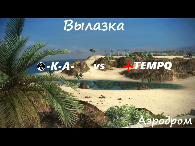 -K-A- vs TEMPQ вылазка
