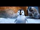 Момент из мульта делай ноги 2 Пингвин