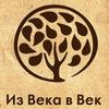 """Загородный комплекс """"Из Века в Век"""" Барнаул"""