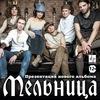 """Юбилейный концерт группы """"МЕЛЬНИЦА"""" 15 октября!"""