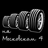 Шиномонтаж Тольятти