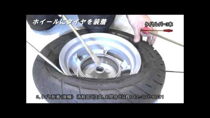 Yamaha Gear BX50N 05 (Бортирование колеса)