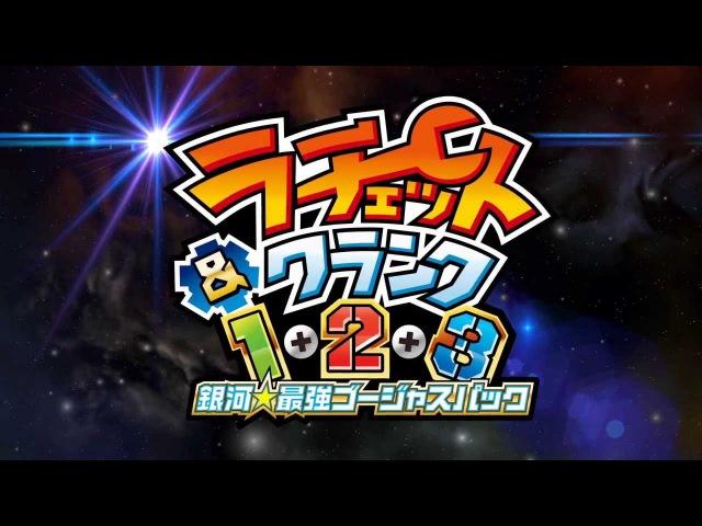 ラチェット&クランク1・2・3 銀河★最強ゴージャスパック PV