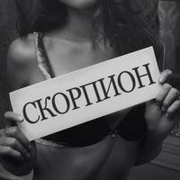 Скорпион. Мужской гороскоп