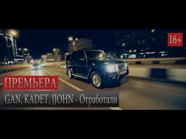 GAN x KADET x JJOHN Отработали Corona Film