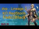 Dvp Lineage 2 КЛ RedStorm Марина и супер гость Fade2Black