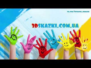 Живые Сказки Раскраски 3D на