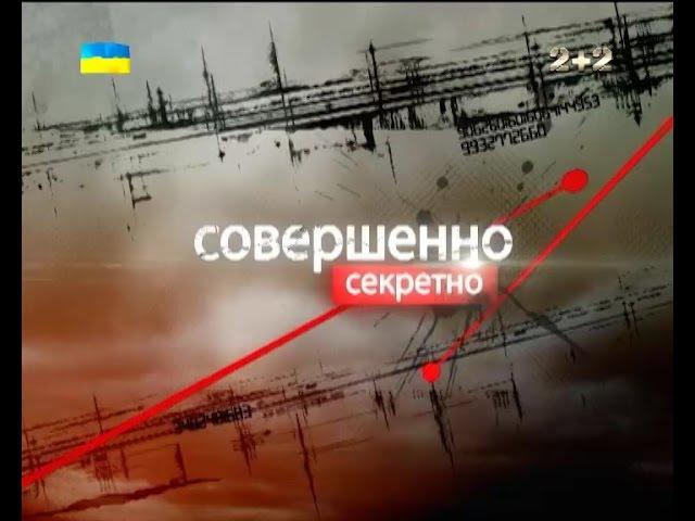 Цілком таємно. 10 днів в путінській Росії