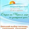 Отдых на Черном Море 2020: Сочи, Абхазия, Крым
