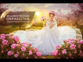 Художественная обработка свадебной фотографии. Видеоурок.