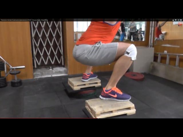 Тяжелая атлетика Уникальное упражнение из СССР Рашид Ицаев Weightlifting