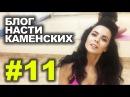 Блог Насти Каменских - Выпуск 11