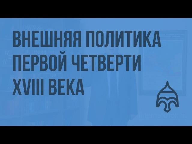 Внешняя политика первой четверти XVIII века Видеоурок по истории России 10 класс