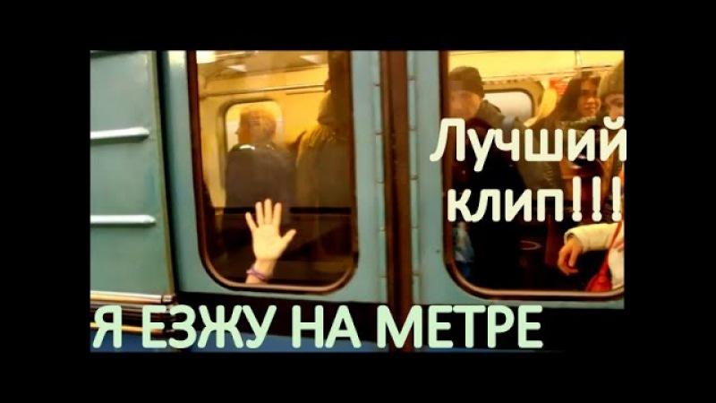 Про МЕТРО ЛУЧШИЕ КЛИПЫ 2017 смотреть Хит этого лета
